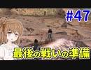 【kenshi】ささらちゃんは左腕が欲しい #47【CeVIO実況】