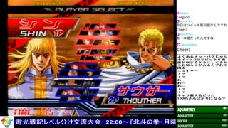 2020-03-02 中野TRF AC北斗の拳 月曜拳