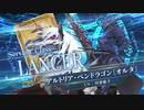 【FGOAC】アルトリア・ペンドラゴン〔オルタ〕(ランサー)参戦PV【Fate/Grand Order Arcade】サーヴァント紹介動画
