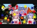 【スプラトゥーン2】ヒメミコ!!インク遊戯【XP2600↑】