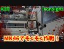 【Ironsight】MK46でもくもく作戦!(MK46) #10