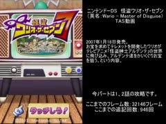 【TAS】怪盗ワリオ・ザ・セブン any% p