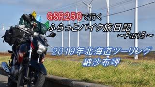 【1分弱車載祭】 GSR250で行く ふらっと