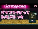 【二人実況】クラブでタピって、DJとバトった #6【Lichtspeer】