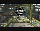【実況】ボールドでウデマエXを駆け抜ける! ガチホコ編 Part.15 ~ボムが本体の回~