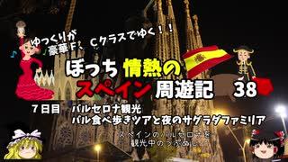 【ゆっくり】スペイン周遊記 38 夜のサグラダファミリア