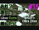 Return of the Obra Dinn】そして船だけが戻った…#15