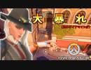 【オーバーウォッチ】アッシュで勝ち上がっていくクイックプレイ 【実況プレイ動画】