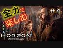 【ゲーム実況】Horizon Zero Dawn 超絶おすすめゲームを実況プレイ#4【ほぼ4人実況】