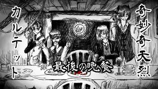 【奇妙奇天烈カルテット】最後の晩餐【UTA