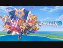ムシロアーカイブスPart26(聖剣伝説3リメイク体験版) 2020/03/18(水)