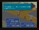 【PC-FX】ルナティックドーンFX プレイ動画 探索メイン33