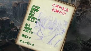 【8周年記念】因縁村⑦