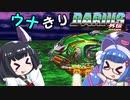 【ダライアス外伝】ウナきりマンボウ狩り【VOICEROID実況】