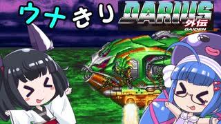 【ダライアス外伝】ウナきりマンボウ狩り