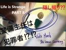 【Life is Strange】もし時間をさかのぼることができたら。。。《2人実況 #8》