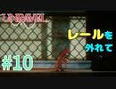 【UNRAVEL】可愛い!面白い!最高の雰囲気ゲーム!毛糸のヤーニーと記憶を紐解く。【#10】
