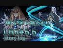 【FGO】清姫生存パ~story log~LB5#05.5 (17節)
