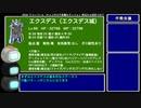 【GBA版FF5】ゆるっとすっぴんのみでプレイ part24【ゆっくり実況】