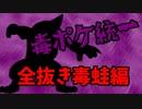 毒ポケ統全抜き毒蛙編【ポケモン剣盾】