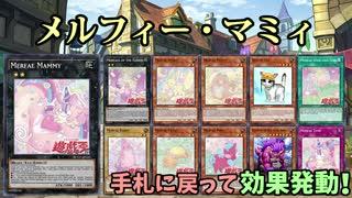 【遊戯王ADS】メルフィー・マミィ