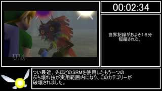 [RTA]ゼルダの伝説ムジュラの仮面All Dungeons 59:18 Part1[ゆっくり解説]