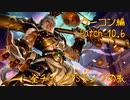 【LoL】全チャンプSランクの旅【ウーコン】Patch 10.6 (20-2/...