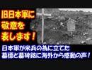 【海外の反応】 日本軍が 米兵の為に立てた 墓標と墓碑銘に 感動の声 「旧日本軍に 敬意を表します!」