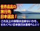 【海外の反応】 日本が 世界最高の旅行先に 米有力誌が 選出! 「日本は他のどの国とも違った!」