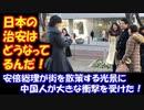 【海外の反応】 安倍総理が 街を散策する光景に 中国人 衝撃! 「日本の治安の良さは 考えられないレベルだ! いったい どうなってるんだ!」