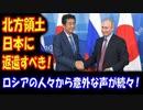 【海外の反応】 北方領土問題 ロシアの人々から 意外な声が続々! 「日本に返還するべきだ!」