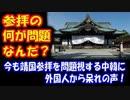 【海外の反応】 靖国参拝を 今でも問題視する 中韓に 外国人から 呆れの声! 「参拝の何が問題なんだ?」2