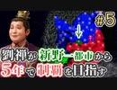 #5【三国志14 上級】劉禅が新野一都市から5年で制覇を目指す...