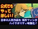 【海外の反応】 日本の人気作品 ゼルダの伝説 ブレスオブザワイルドを 海外ファンが ハイクオリティ映像化 海外が大騒ぎ!「公式でも作ってほしい!」
