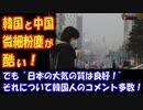 【海外の反応】 韓国と中国は 微細粉塵に 苦しむも… 日本の空気はきれい!