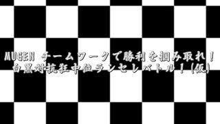 【MUGEN】チームワークで勝利を掴み取れ!白黒対抗狂中位ランセレバトル! 予告