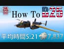 [War Thunder RB]  B25の使い方