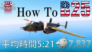 [War Thunder RB]  B25の使い方