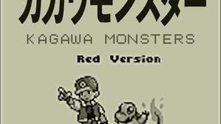 【ゲーム依存条例】ポケモン 香川県版