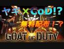 【Goat of Duty】超絶アウトライン!?ヤギ×FPS狂気のゲームに挑む!!