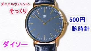 【ダニエルウェリントン激似最強 腕時計】高級感のあるプチプラ腕時計がダイソーにあった!?
