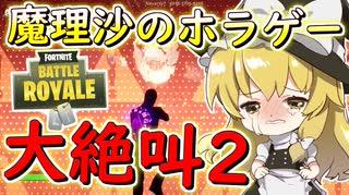 【フォートナイト】ホラーマップ第二弾!