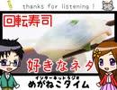 【月見とろろは全人類の1位】回転寿司好きなネタBIG3【めがねこタイム第258回放送】