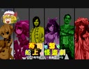 【シノビガミ】寿司で繋ぐ、船上の怪盗劇 Part6【テトラ寿司会】