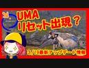 【ライフアフター】3/19最新アップデート情報:UMAがリセット出現!?
