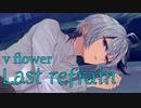 Last refrain / v flower