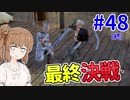 【kenshi】ささらちゃんは左腕が欲しい #48(終)【CeVIO実況】