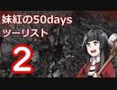 【7DTD】妹紅の50daysツーリスト 2日目【ゆっくり実況】