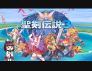 #1 きりたん実況による【 聖剣伝説3TRIALS of MANA体験版】