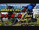 【自転車旅】 ARAYA CXGと行く日本一周の旅 Part 10+おまけ